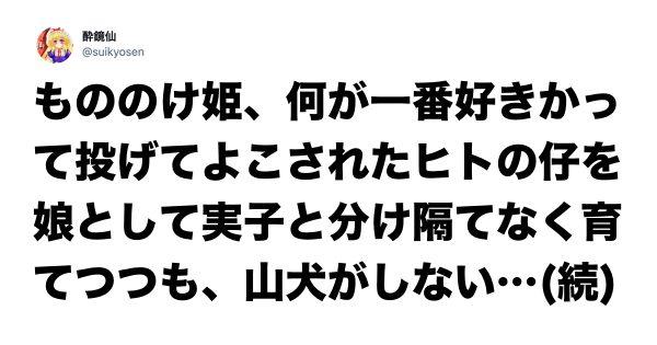 【カオナシってよく考えると…】激深「ジブリ考察」の読み応えスゴいな 8選