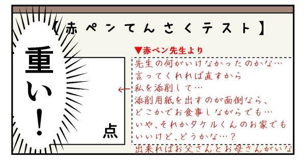【私を添削して…】愛が重すぎる赤ペン先生が「ガチすぎてホラー」