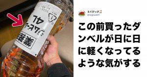 【発想が自由】お酒好きマンって名言を生みすぎでは…? 8選