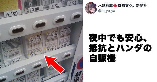 日本の技術力の象徴?「ニッチすぎる自販機」に海外ネット民が大興奮