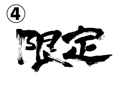 かすれの強い字体