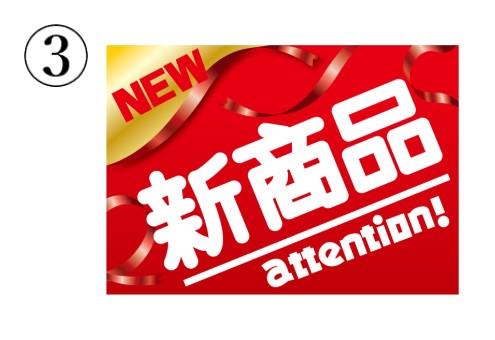 赤地に、大きく「新商品attention!」