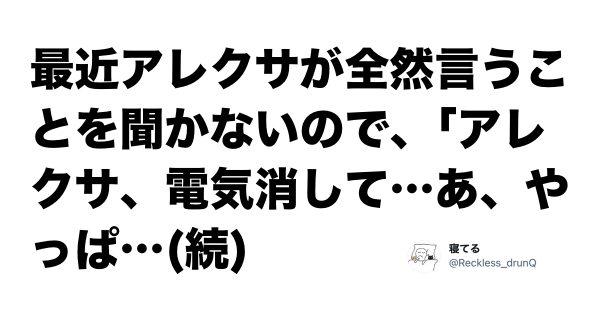 【理想と現実】「アレクサのいる生活」がなんか思ってたんと違う! 8選