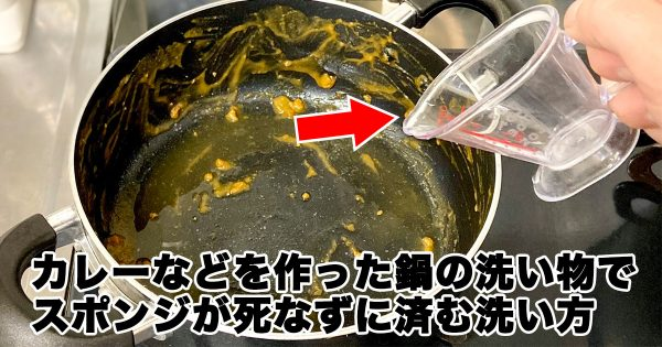 カレーの後はコレ!スポンジに優しい「鍋の洗い方テク」が感動もの