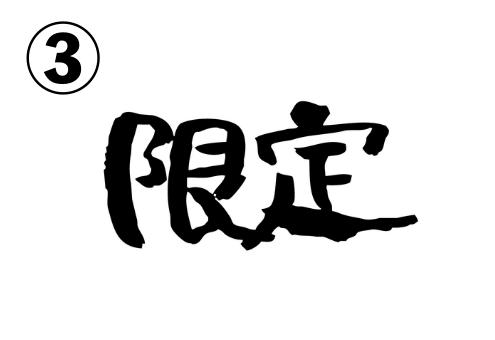 細めの丸みのある字体