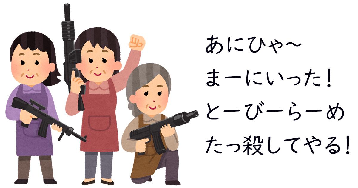 うちなーんちゅが教える、今日から使える沖縄方言講座 5選
