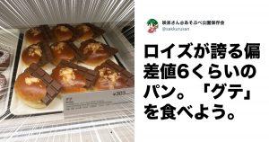 「北海道は魔境」説が真実味を帯びてきたな。8選
