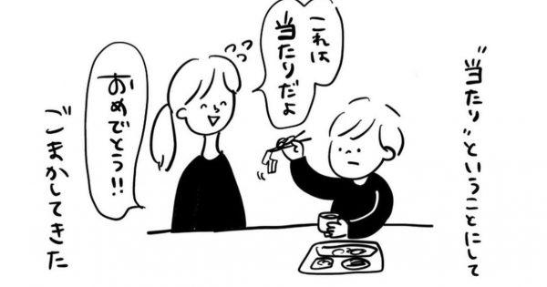「失敗お料理のポジティブな言い換え」他、ほっこり育児漫画 6連発!