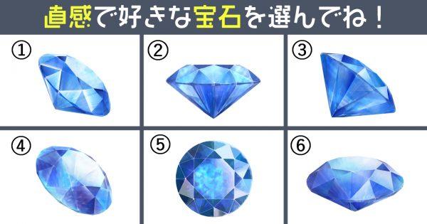 【心理テスト】輝く宝石が教える、あなたの「大切にすべきモノ」