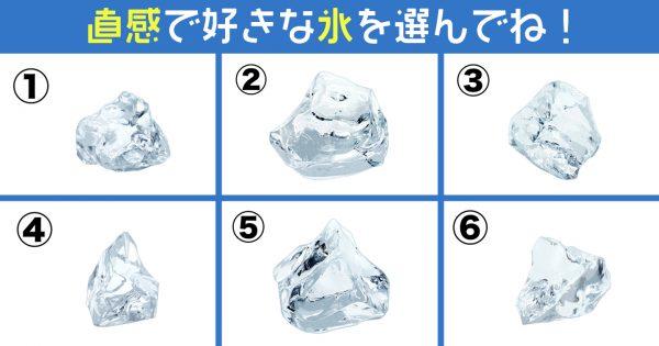 【心理テスト】あなたの「お人好し度の高さ」を診断!直感で氷を選んでね