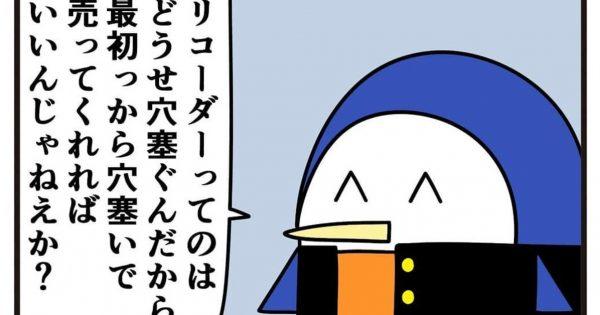 【ギャップがエグいw】ほのぼの漫画風「不条理4コマ」11連発!