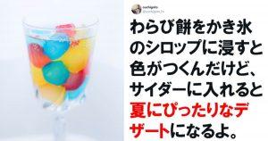 【ほろよいポンチ】材料ぜんぶスーパーで揃う「新発想レシピ」 7選
