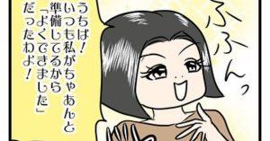 【勝利宣言せんと死ぬんか?】「マウンティングしがちな人」の生態 6連発!