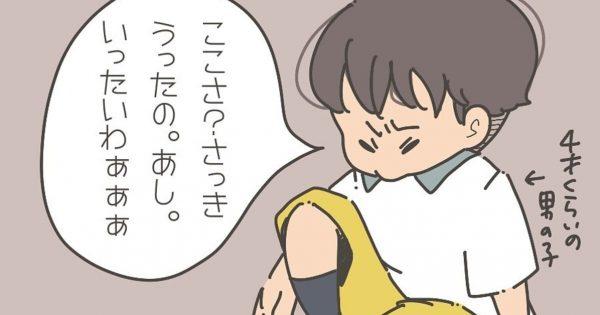 「幼稚園で見かけた激カワかまってちゃん」他、ほんわか育児漫画 5連発!