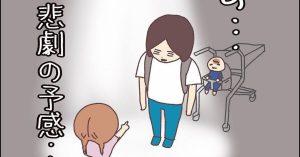 ママさん、「2児連れて買い物」の難易度ってこんな高いんスか…?