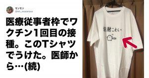 その「ヤバいTシャツ」はどこで買ったんだ… 10選