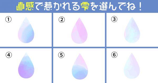 【心理テスト】あなたの性格を「漢字一文字」で表現すると…?