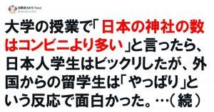 外国人に言われて初めて気づいた「日本人が常識と思ってるコト」9選