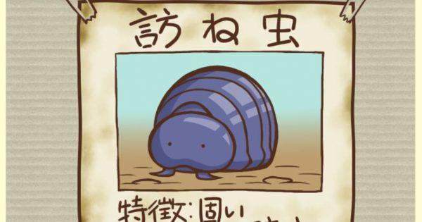 【グジ 第39話】訪ね虫