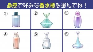 【心理テスト】香水瓶が象徴する、あなたの人格の「理性:感情」の比率