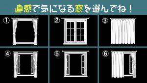 【心理テスト】6つの窓から覗き見る、あなたの「他者への依存傾向」