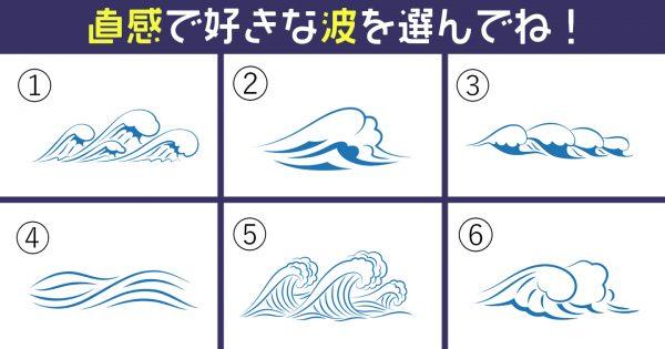 【心理テスト】あなたの心の「打たれ強さ」を測定!惹かれる波を選んでね♪