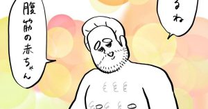 【腹筋の赤ちゃん】フランス人彼氏の「謎ワードセンス」がいちいちツボ