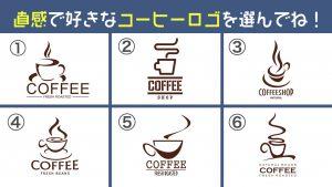 【心理テスト】コーヒー屋さんのロゴに、あなたの「面食い度」が表れてるようです!