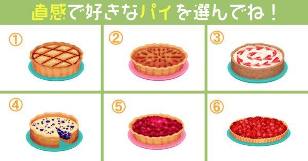 【心理テスト】焼きたてパイを選んで!あなたの「給料日の行動」を診断します!