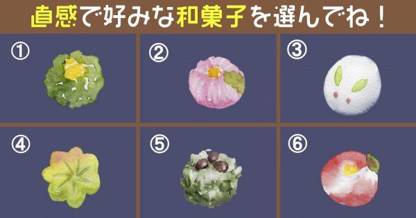【心理テスト】好みな和菓子で、あなたの「集団でのポジション」がわかります