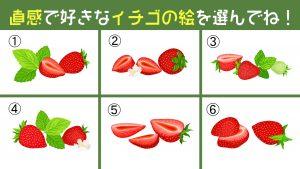【心理テスト】惹かれるイチゴを選ぶと、あなたの「頼りがちな調味料」がわかります