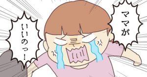 ワンオペ中に娘が大号泣。「クセ強おばちゃん」が助太刀してくれたけど…