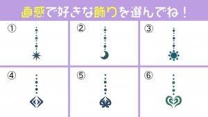 【心理テスト】6つのチャームが象徴する、あなたの「勝負強さ」