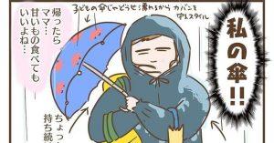 「雨の日のお迎え」で濡れずに帰れるママっています…?