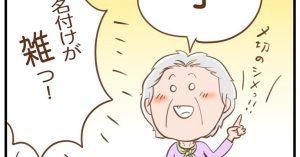 93歳おばあちゃんのスベらない「名前の由来」聞いたげてw