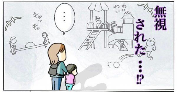遊びの誘いを無視された娘。モヤモヤ日記と思いきや「ほっこりオチ」が待ってました