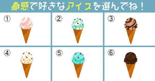 【心理テスト】アイスを選んで性格診断!あなたの「無自覚な魅力」がわかります!