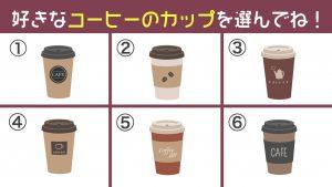 【心理テスト】コーヒーをテイクアウトするなら?直感からあなたの性格を診断!