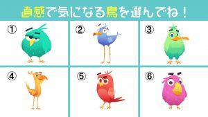 【心理テスト】気になった鳥を選ぶとわかる…周囲に言わない「あなたの隠れフェチ」