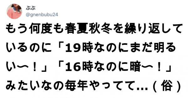 「日本に四季がなかったら、相当つまらなかった説」 7選