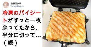 余りがちなパイシートを「ホットサンド風」にしたらパイ超えた…アレンジ無限の簡単レシピ