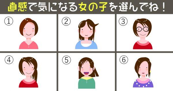 【心理テスト】一番に目についた女子を選んで!あなたの「謙虚さ」がわかります