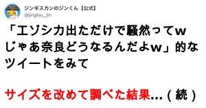 奈良のシカとどう違う?北海道の「エゾシカの脅威」が分かるイラストに衝撃