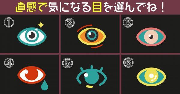 【心理テスト】6つの目が、あなたの「嫉妬心の強さ」を見抜きます!