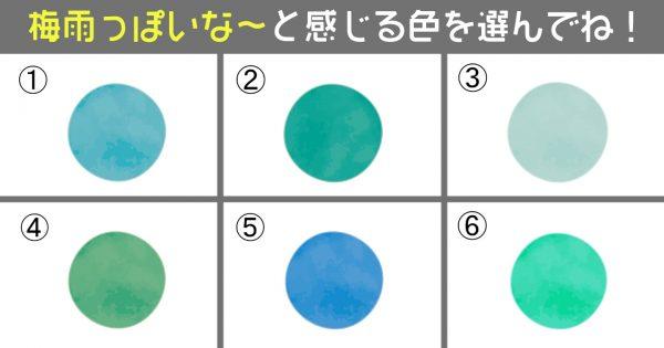 【心理テスト】1番《梅雨っぽい》色はどれ?あなたの「視野の広さ」を診断!