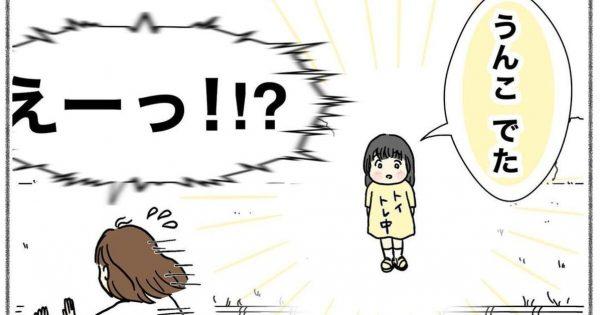 親の苦労がよくわかるw「子育て日常4コマ」5連発~!