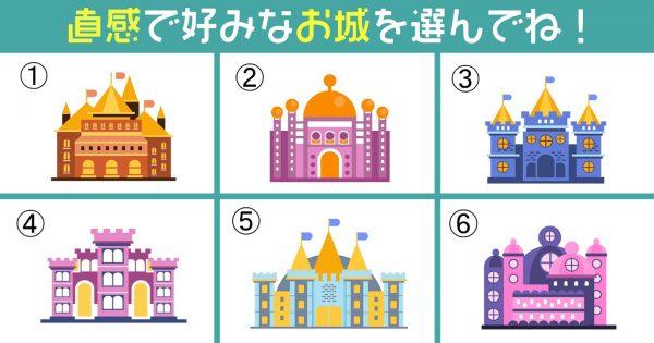 【心理テスト】今のあなたに必要な「キーワード」を教えます。好みなお城を選んでね!