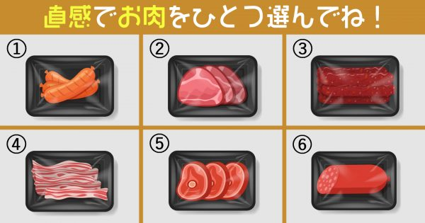 【心理テスト】あなたの性格の「ストライクゾーンの広さ」がわかります!お肉を選んでね♪