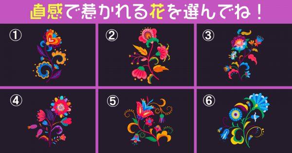 【心理テスト】6種の花々が、あなたを成長させる「旅行先」を教えてくれます