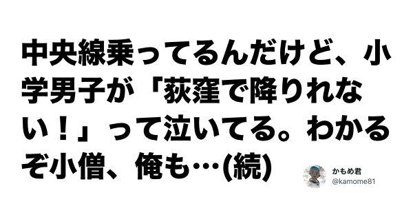【快速が快速じゃない】「JR中央線あるある」って需要ありますよね? 7選